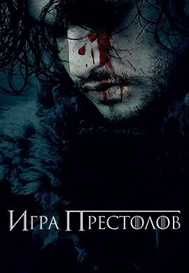 Постер к сериалу Игра престолов. Сезон 6. Серия 3 2016