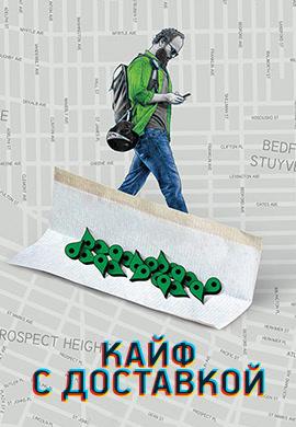 Постер к эпизоду Кайф с доставкой. Сезон 1. Серия 4 2016