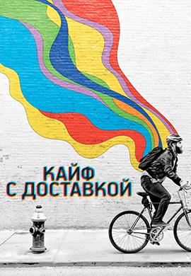 Постер к сериалу Кайф с доставкой. Сезон 2. Серия 10 2018