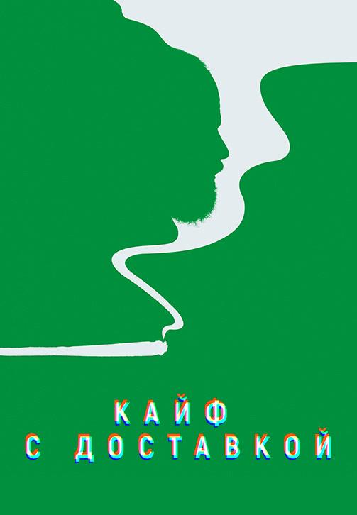 Постер к эпизоду Кайф с доставкой. Сезон 3. Серия 9 2019