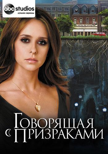 Постер к фильму Говорящая с призраками. Сезон 3. Серия 10 2007