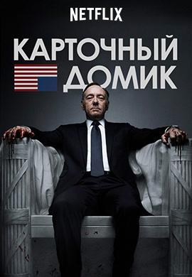 Постер к эпизоду Карточный домик. Сезон 1. Серия 10 2013