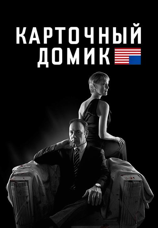 Постер к эпизоду Карточный домик. Сезон 2. Серия 4 2014