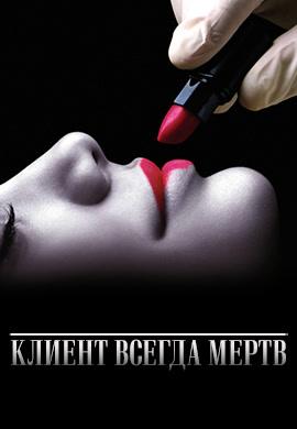Постер к эпизоду Клиент всегда мертв. Сезон 1. Серия 9 2001