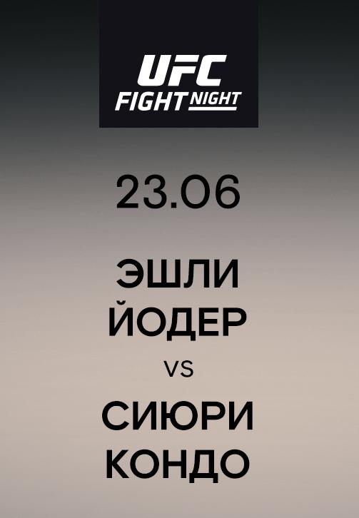 Постер к эпизоду Эшли Йодер vs Сиюри Кондо 2019