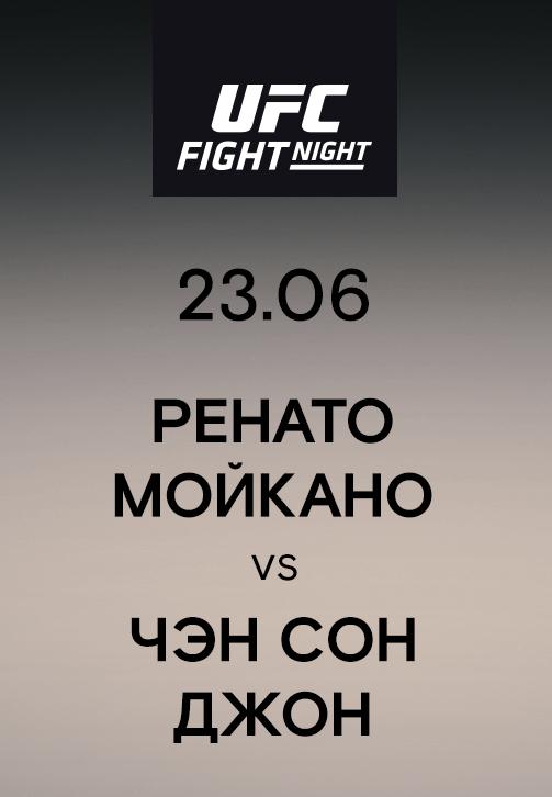Постер к эпизоду Ренато Мойкано vs Чэн Сон Джон 2019