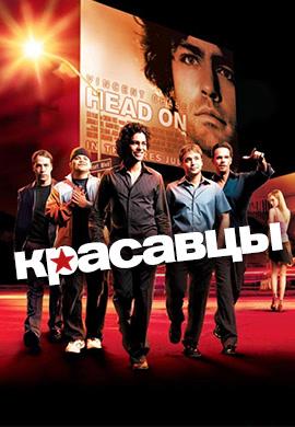 Постер к сериалу Красавцы. Сезон 1. Серия 8 2004