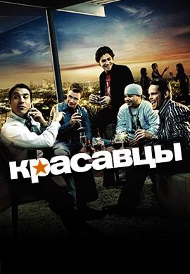 Постер к эпизоду Красавцы. Сезон 2. Серия 14 2005