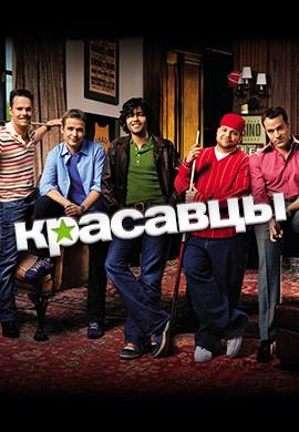 Постер к сериалу Красавцы. Сезон 3. Серия 7 2006