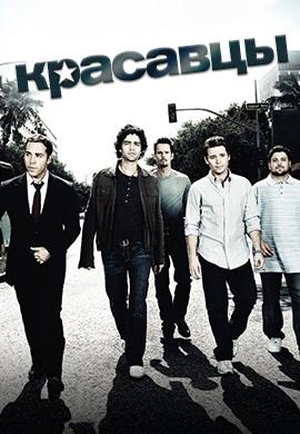 Постер к эпизоду Красавцы. Сезон 5. Серия 2 2008