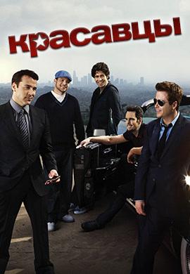 Постер к эпизоду Красавцы. Сезон 7. Серия 10 2010