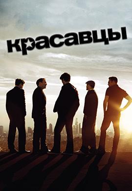Постер к эпизоду Красавцы. Сезон 8. Серия 3 2011