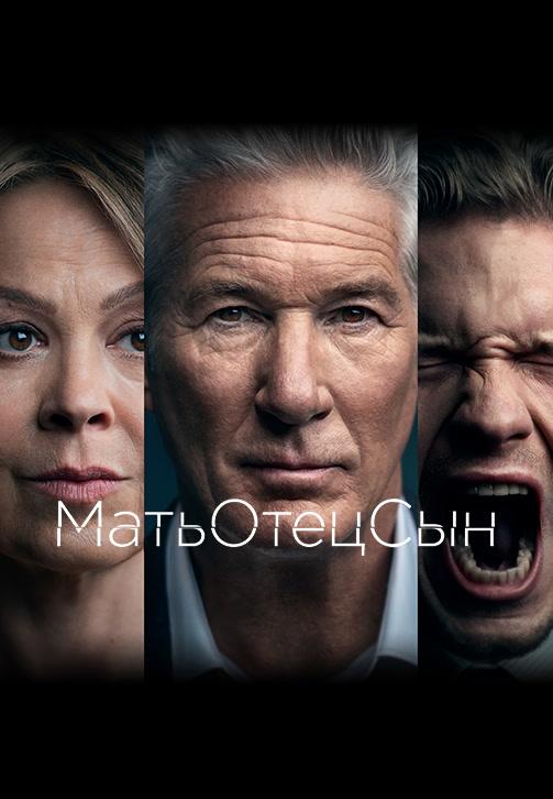 Постер к сериалу МатьОтецСын. Серия 4 2019