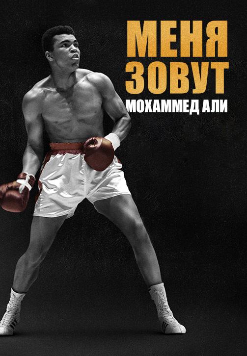 Постер к эпизоду Меня зовут Мохаммед Али. Серия 1 2019