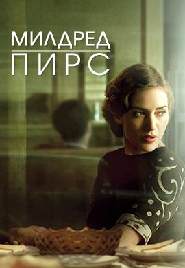 Постер к эпизоду Милдред Пирс. Серия 5 2011