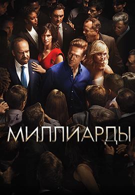 Постер к эпизоду Миллиарды. Сезон 2. Серия  5 2016