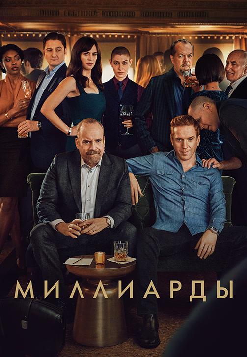 Постер к эпизоду Миллиарды. Сезон 4. Серия 7 2019