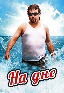 Постер к эпизоду На дне. Сезон 3. Серия 8 2012