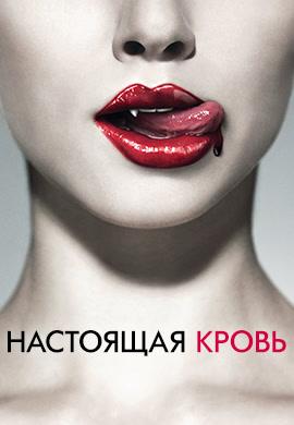 Постер к сериалу Настоящая кровь. Сезон 1. Серия 6 2008