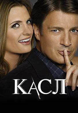 Постер к эпизоду Касл. Сезон 4. Серия 4 2011