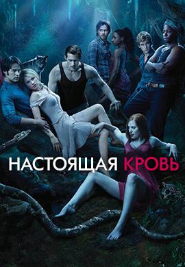 Постер к сериалу Настоящая кровь. Сезон 3. Серия 9 2010