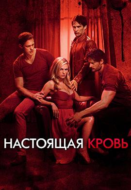 Постер к эпизоду Настоящая кровь. Сезон 4. Серия 1 2011