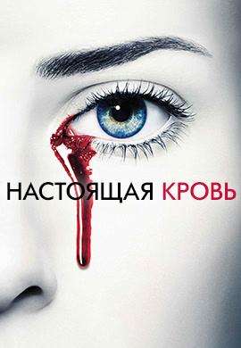 Постер к сериалу Настоящая кровь. Сезон 5. Серия 10 2012