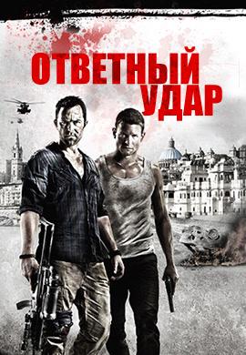 Постер к эпизоду Ответный удар. Сезон 1. Серия 2 2010