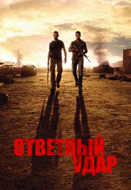 Постер к эпизоду Ответный удар. Сезон 3. Серия 2 2012