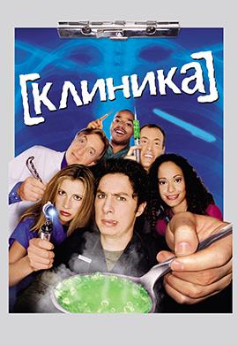 Постер к сериалу Клиника. Сезон 1. Серия 21 2001