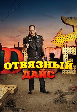 Постер к сериалу Отвязный Дайс. Сезон 1. Серия 2 2016