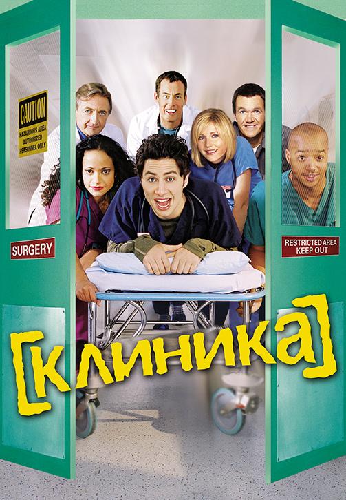 Постер к эпизоду Клиника. Сезон 3. Серия 18 2003