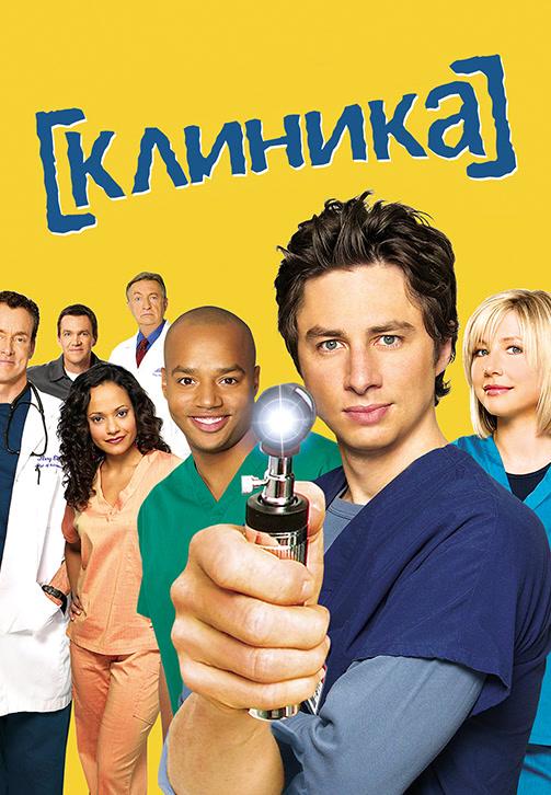 Постер к сериалу Клиника. Сезон 4. Серия 25 2004