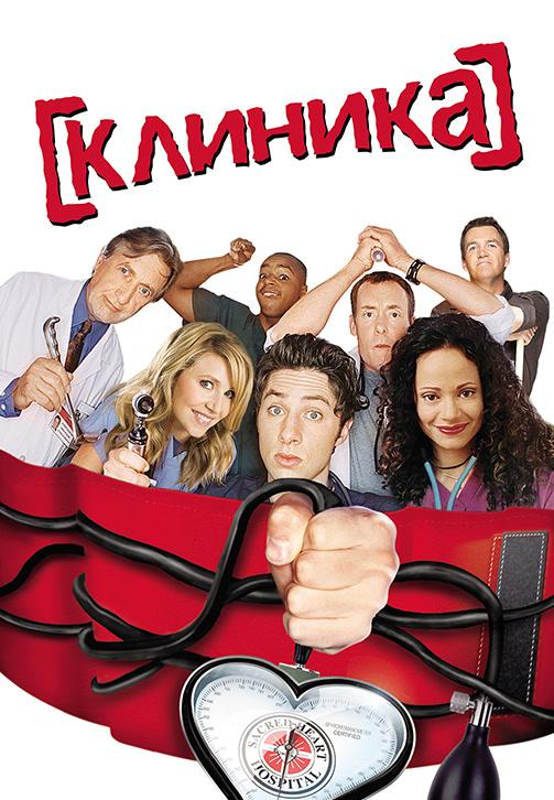 Постер к сериалу Клиника. Сезон 5. Серия 3 2006