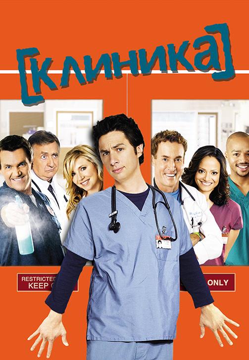 Постер к эпизоду Клиника. Сезон 6. Серия 22 2006
