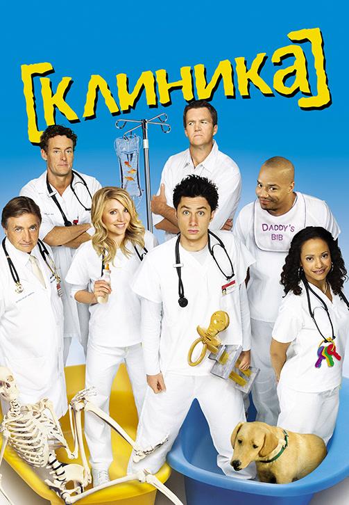 Постер к эпизоду Клиника. Сезон 7. Серия 5 2007
