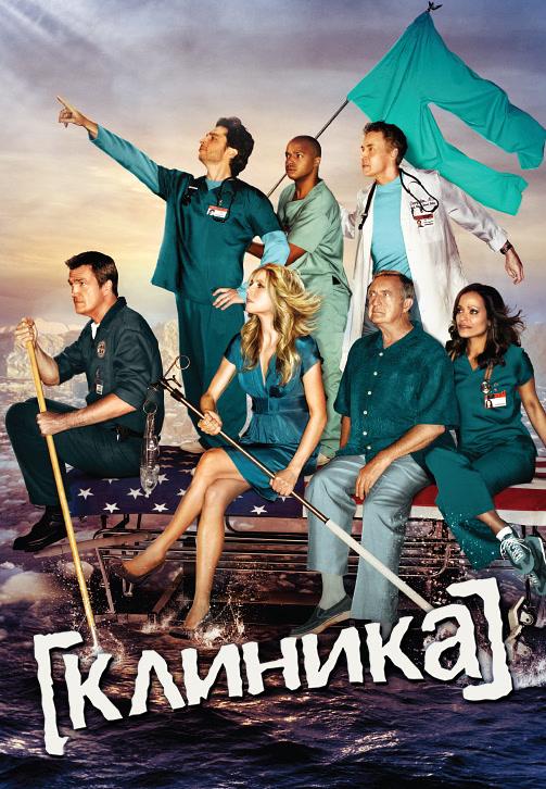 Постер к сериалу Клиника. Сезон 8. Серия 4 2009