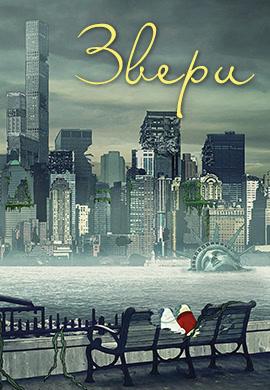 Постер к сериалу Звери 2016