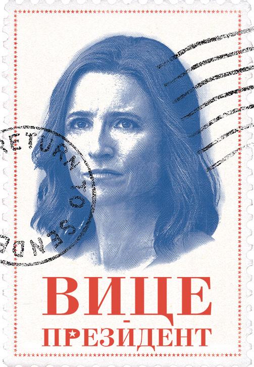 Постер к сериалу Вице-президент 2012