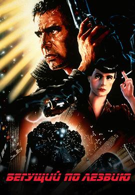 Постер к фильму Бегущий по лезвию 1982