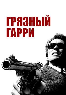 Постер к фильму Грязный Гарри 1971