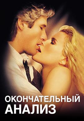 Постер к фильму Окончательный анализ 1992