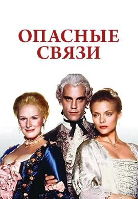 Постер к фильму Опасные связи 1988
