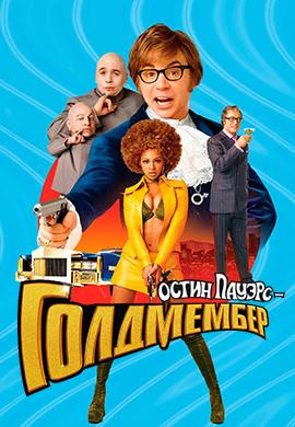Постер к фильму Остин Пауэрс: Голдмембер 2002