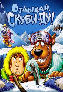 Постер к мультфильму Отдыхай, Скуби-Ду! 2007