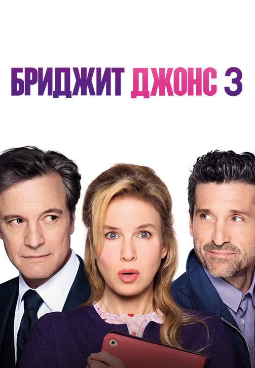 Постер к фильму Бриджит Джонс 3 2016