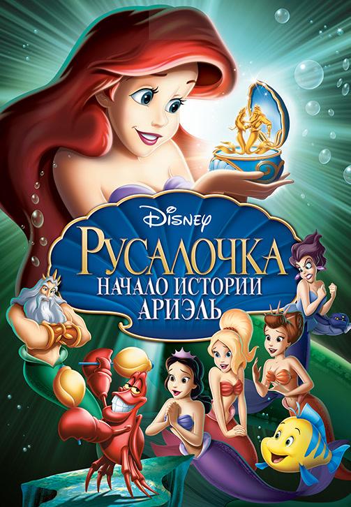 Постер к мультфильму Русалочка: Начало истории Ариэль 2008