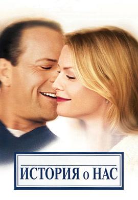 Постер к фильму История о нас 1999
