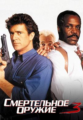 Постер к фильму Смертельное оружие 3 1992