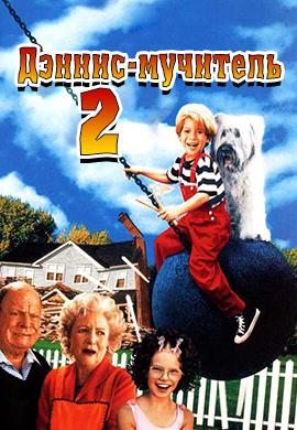 Постер к фильму Дэннис-мучитель 2 1998